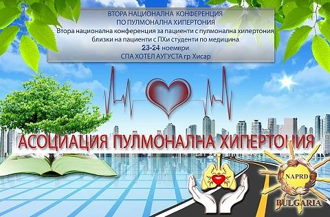 Ще се проведе Втора национална конференция по пулмонална..