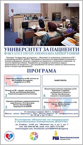 Факултет по пулмонална хипертония :: е - Здраве и култура