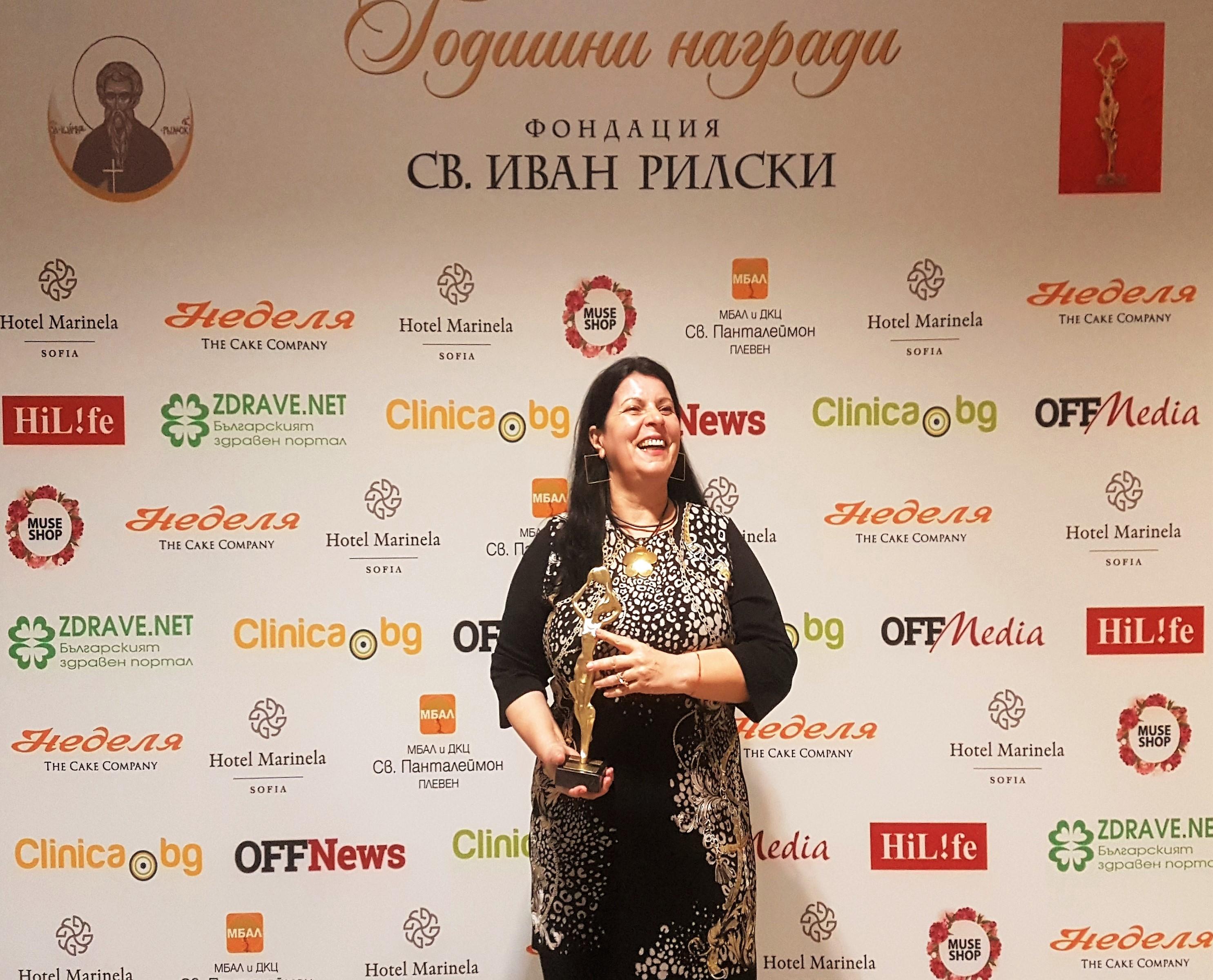 Награда Фондация Св. Иван Рилски - Пациентски организации Пенка Георгиева