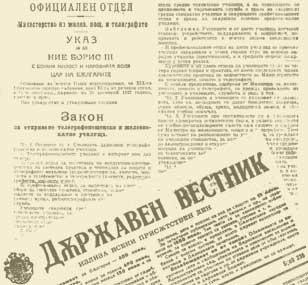 Резултат с изображение за държавен вестник