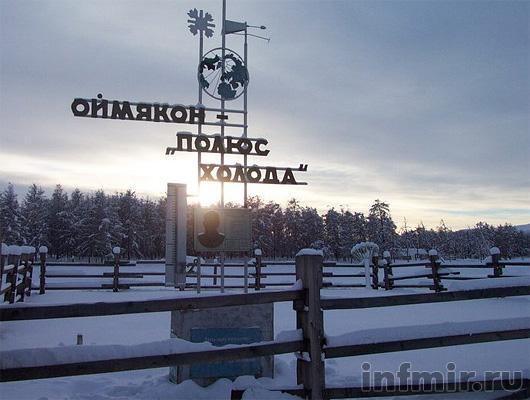 Оймякон: Най-студеното село в света с минус 71 градуса :: Здраве и култура